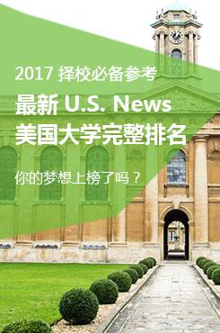 最新U.S. News美国大学完整排名