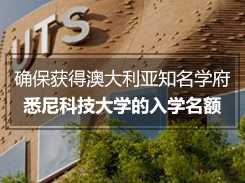 UTS:INSEARCH学院:确保获得澳大利亚知名学府悉尼科技大学的入学名额