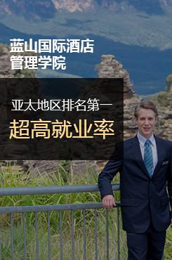 亚太排名第一超高就业率蓝山国际酒店管理学院