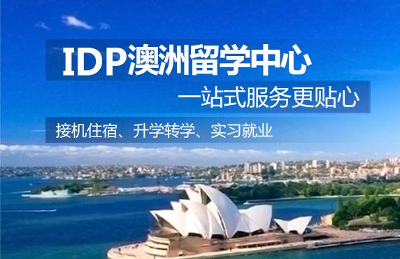境外服务:IDP澳洲留学中心