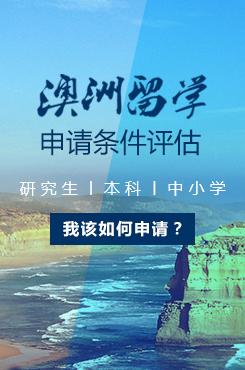 澳洲留学申请条件指南丨中学本科研究生