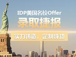 IDP美国名校Offer录取捷报