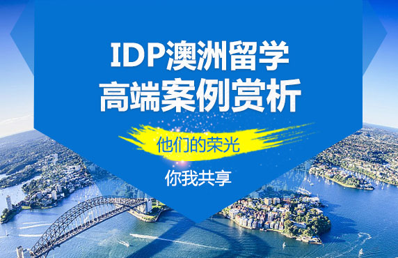 IDP澳洲留学高端案例大赏