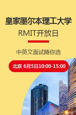 皇家墨尔本理工大学RMIT开放日