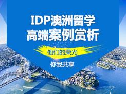 IDP澳洲留学高端案例赏析