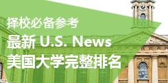 最新U.S.News美国大学完整排名