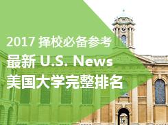 最新U.S.NEWS,美国大学完整排名