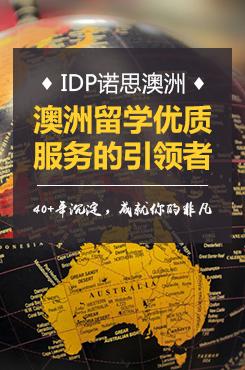 """IDP诺思澳洲留学办理优势"""""""