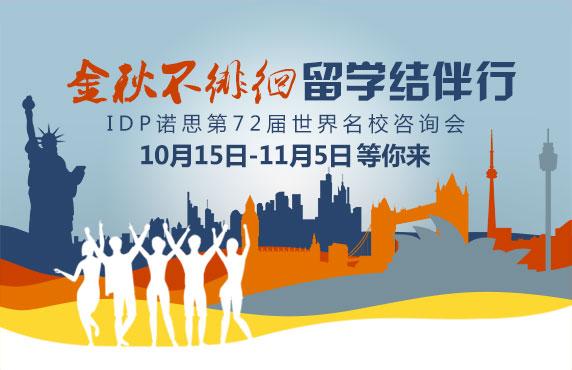 IDP诺思留学秋季教育展