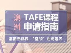 澳洲TAFE课程申请指南