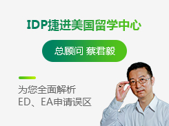 IDP捷进美国留学中心总顾问 蔡君毅