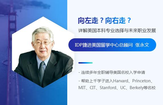 张永文总顾问谈美国本科专业选择与未来职业发展
