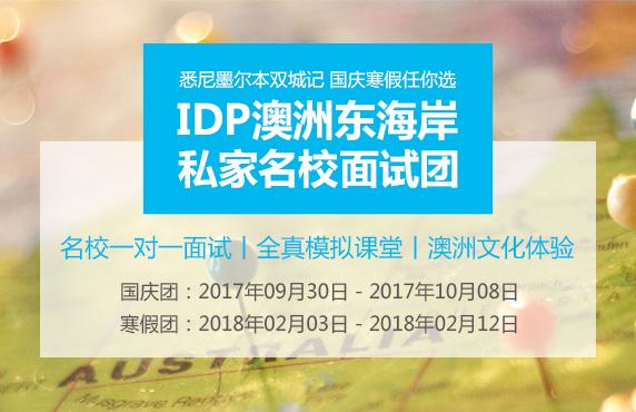 IDP澳洲东海岸八大名校私家面试团