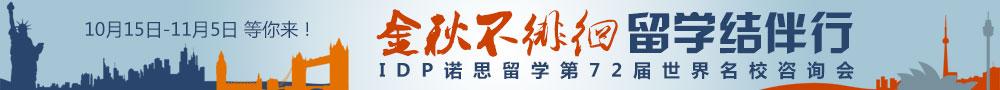 第72届世界名校咨询会