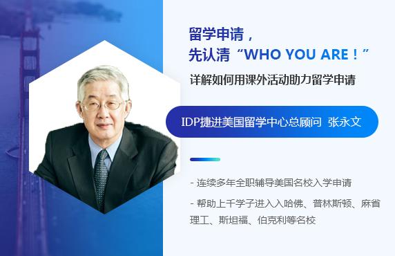 IDP捷进美国留学中心总顾问 张永文