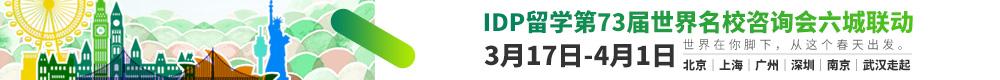 IDP留学第73届世界名校咨询会