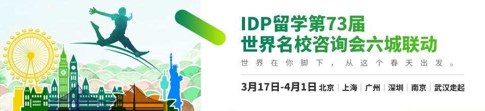 IDP第73届世界名校咨询会6城联动