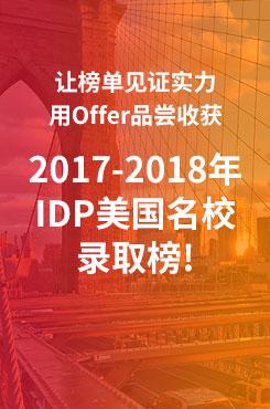2017-2018年IDP美国名校录取榜