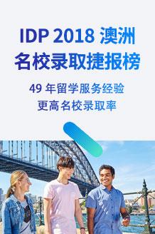 2018澳洲名校录取捷报榜