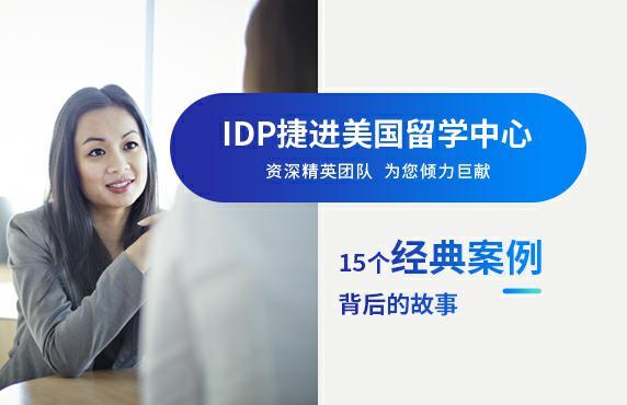 IDP美国留学中心成功案例