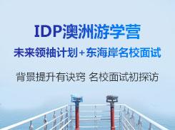 IDP澳洲游学营
