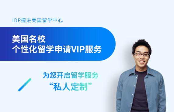 IDP捷进美国留学中心美国名校高端留学申请VIP服务