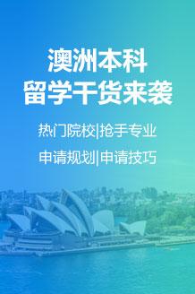 澳洲本科留学申请攻略