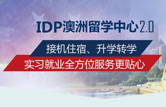 IDP澳洲留学中心