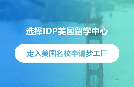 IDP美国留学中心介绍