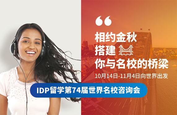 IDP留学第74届世界名校咨询会