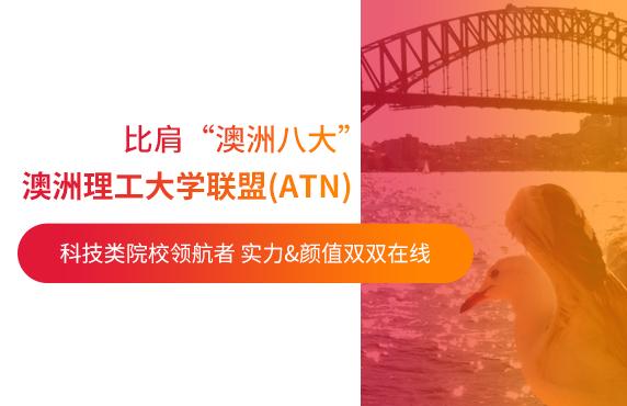 澳洲理工大学联盟ATN