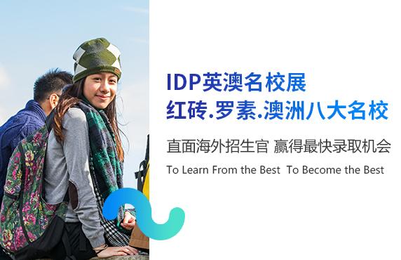 IDP英澳名校展