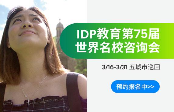 IDP第75届世界名校咨询会