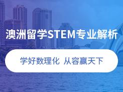 澳洲留学STEM专业解析