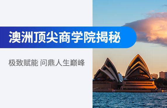 澳洲顶尖商学院申请