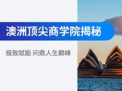 澳洲顶尖商学院揭秘