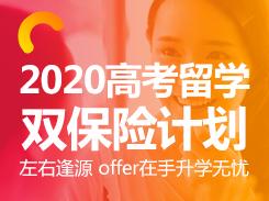 2020高考留学双保险计划