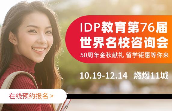 第76届IDP世界名校咨询会 澳新顶尖名校都在这里了