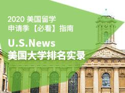 2020 U.S.News 美国大学排名