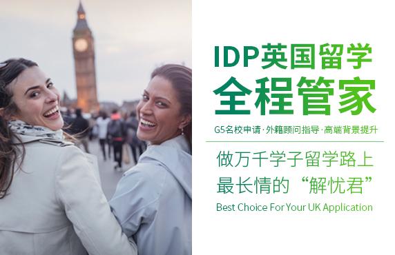 IDP英国留学全程管家