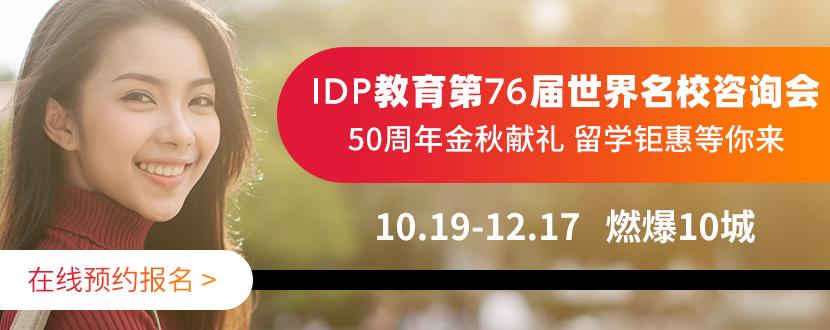 IDP教育第76届世界名校咨询会
