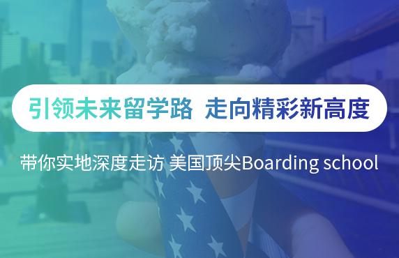 实地深度走访美国顶尖Boarding school