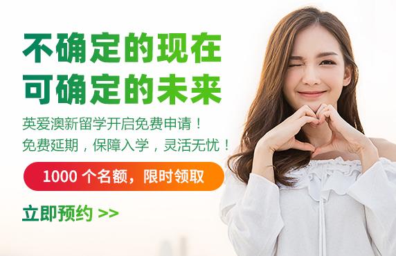 IDP教育世界名校招生咨询会-云会场盛大开启!