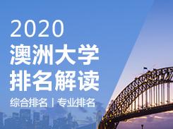2020澳洲大学排名解读