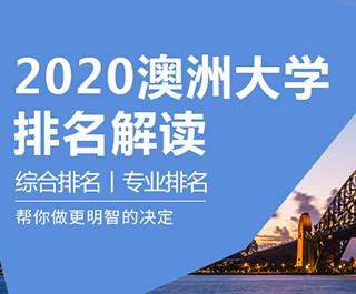 2020澳洲大学排名