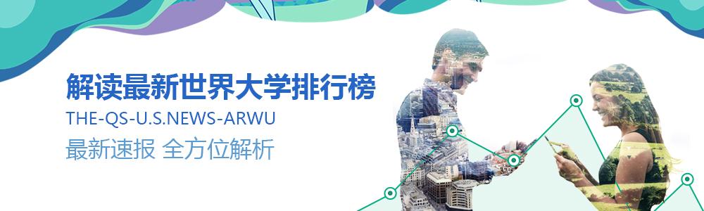解读最新世界大学排行榜